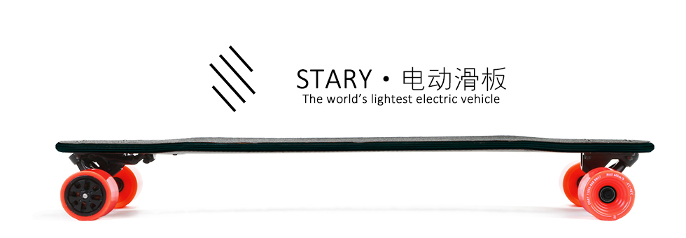 STARY能够选择预设模式甚至个性定制你自己的模式,让STARY电动滑板的使用者根据自己对滑板的熟悉程度改变滑板的动力输出以适应不同路况。 初学者模式:初学者模式使得任何一个动力强劲的STARY电动滑板的用户都能快速并安全地学会驾驭。如果这是您第一次使用电动滑板(或是第一次使用滑板),初学者模式通过降低最高速率和动力输出.