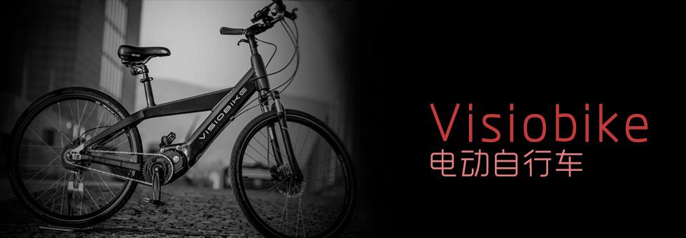 visiobike 電動自行車