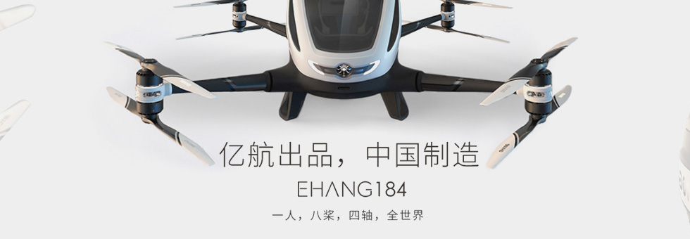 ehang184自动驾驶飞行器的通讯系统拥有双重保障,每架飞机都有独立