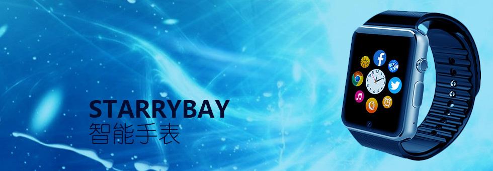 starrybay 智能手表