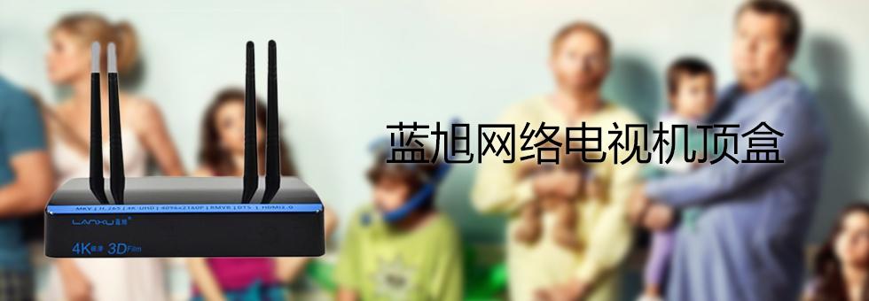 【产品介绍】 蓝旭网络电视机顶盒开机快、换台快、刷新快、运行快,32位高清接口,8G闪存保障,采用高速1G运行内存,比512MB性能快了远不止一倍;蓝旭网络电视机顶盒,如果家里用有线网络,只需开启WiFi热点功能,就可以轻松的当作无线路由器来使用手机、平板电脑、笔记本等设置都可通过连接T7创建的热点上网,简单易用;蓝旭网络电视机顶盒一心还能二用,接上电脑,使用摄像头用手机就能轻松在任何地方监控家里的情况,支持点播功能,想看哪部就点哪部。