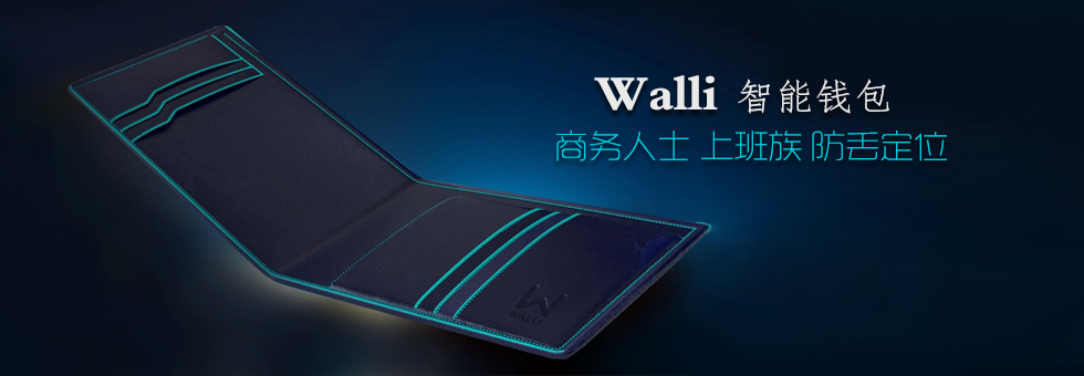 walli智能钱包还能屏蔽rfid,因此窃贼无法通过扫描钱包的方式来获取