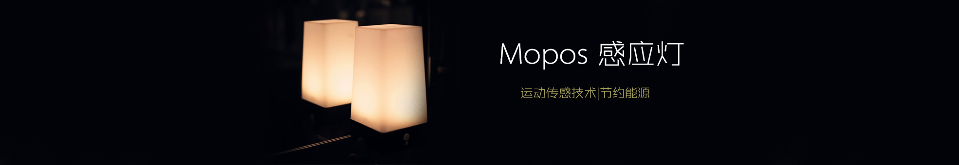 Image result for Mopos 感应灯