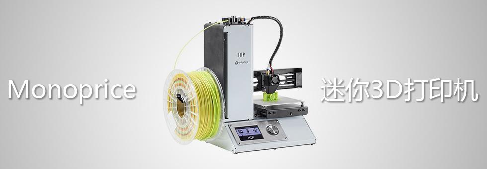 monoprice 迷你3d打印机