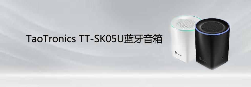 产品介绍 TaoTronics TT-SK05U蓝牙音箱音质优秀,表现力极佳,小小的身体有大大的爆发力。TaoTronics TT-SK05U蓝牙音箱可以通过低能耗蓝牙4.0连接至移动设备,兼容性好,连接快速而稳定,极低的运行和待机功耗。TaoTronics TT-SK05U蓝牙音箱的电池续航力强,可6小时连续播放。TaoTronics TT-SK05U蓝牙音箱内置麦克风,支持免提通话,来电与音乐不耽误。TaoTronics TT-SK05U蓝牙音箱体积小巧,便于携带,让您随时随地享受音乐无极限。TaoT