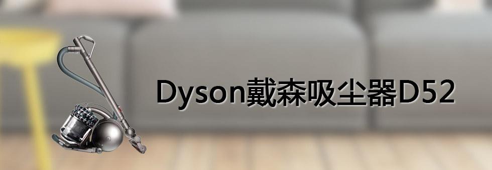 dyson戴森吸尘器d52