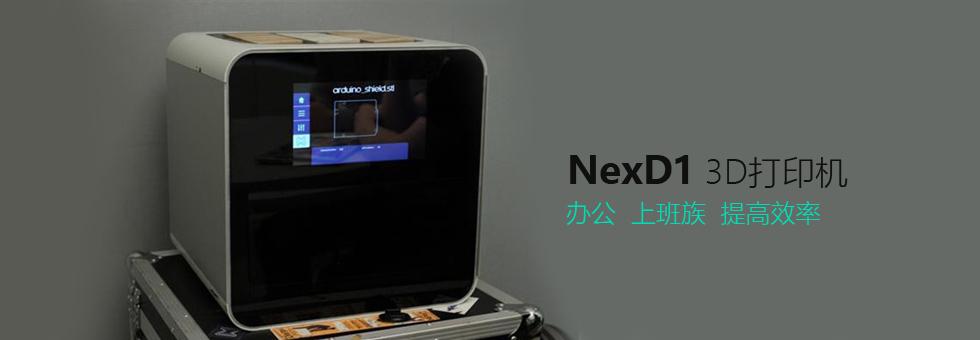 NexD1 3D打印机