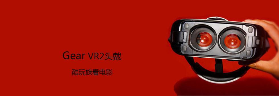 Gear VR2头戴