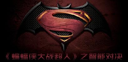 《蝙蝠侠大战超人》之智能对决