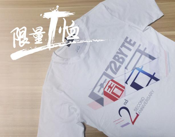 72变2周年限量T恤
