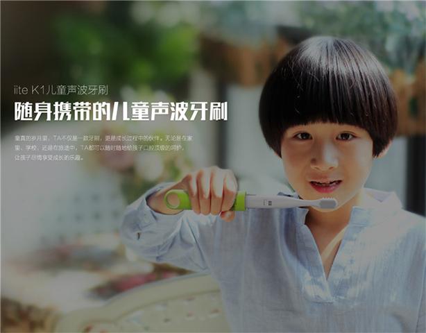 牙小白K1儿童声波牙刷