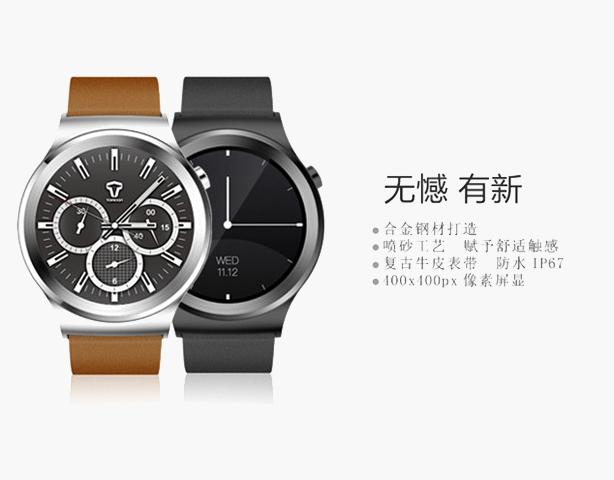土曼T-RIPPLE 3智能手表