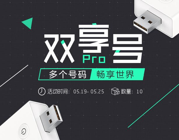 双享号Pro