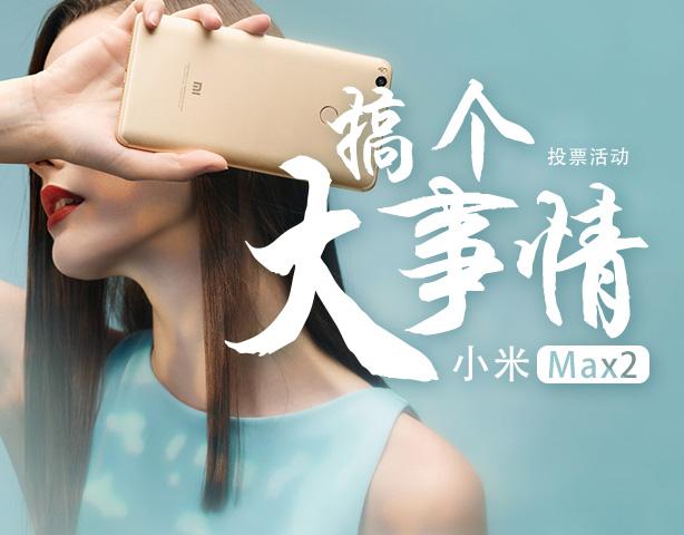 搞个大事情,小米Max2手机发布