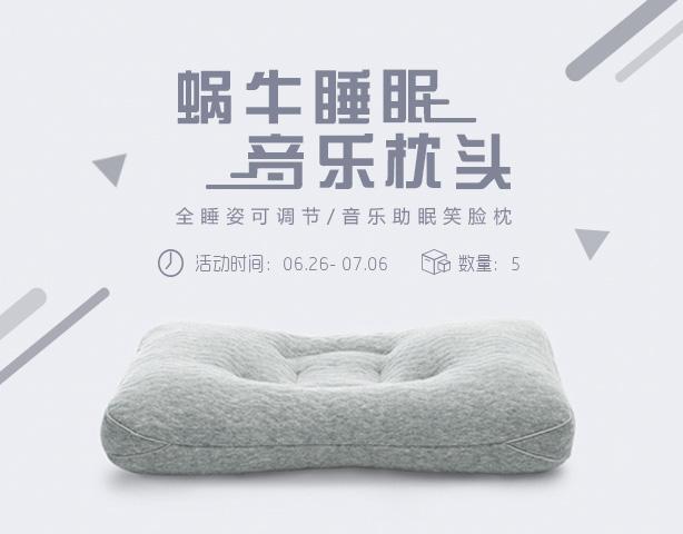 蜗牛睡眠音乐枕头