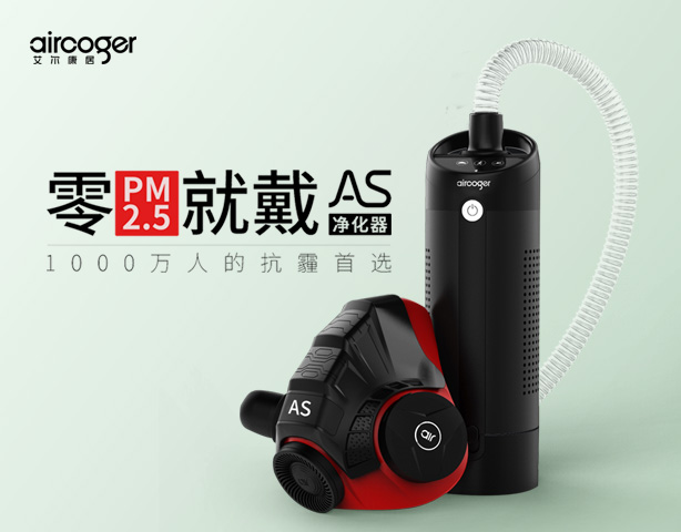 AS专业穿戴式空气净化器