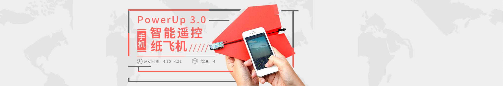 powerup 3.0 手机智能遥控纸飞机