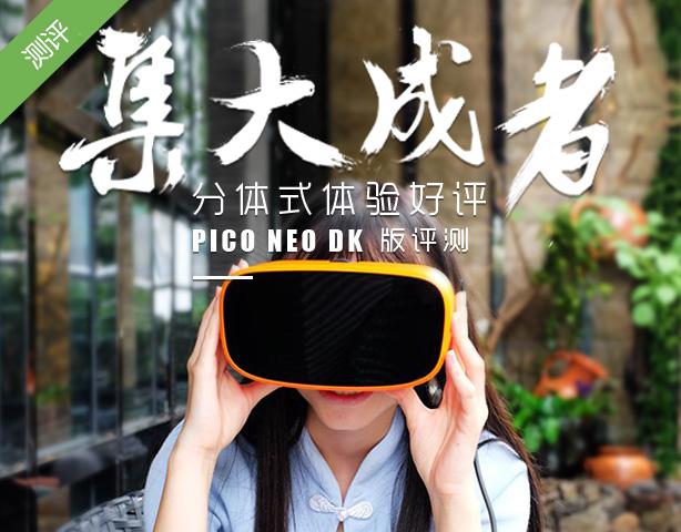 集大成者,分体式体验好评 Pico Neo DK版评测