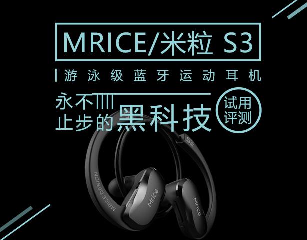 Mrice/米粒 S3游泳级蓝牙运动耳机试用评测:永不止步的黑科技